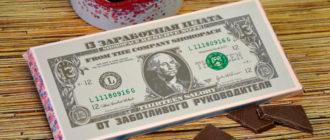 13 зарплата и особенности ее выплаты
