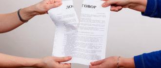Статья 77 ТК РФ о нюансах расторжения трудового договора
