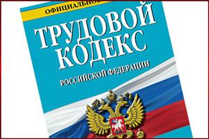 Новый ТК РФ