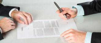 Правила расторжения временного трудового соглашения