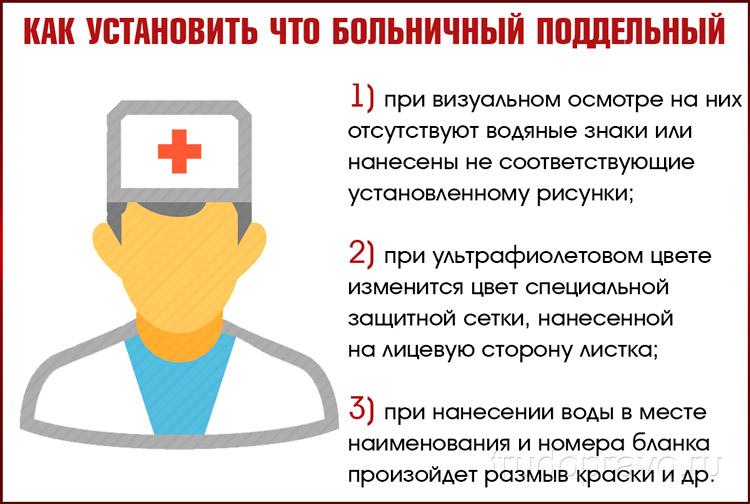 Как распознать больничный