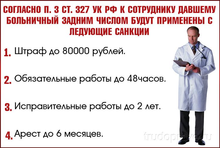 Как могут наказать врача