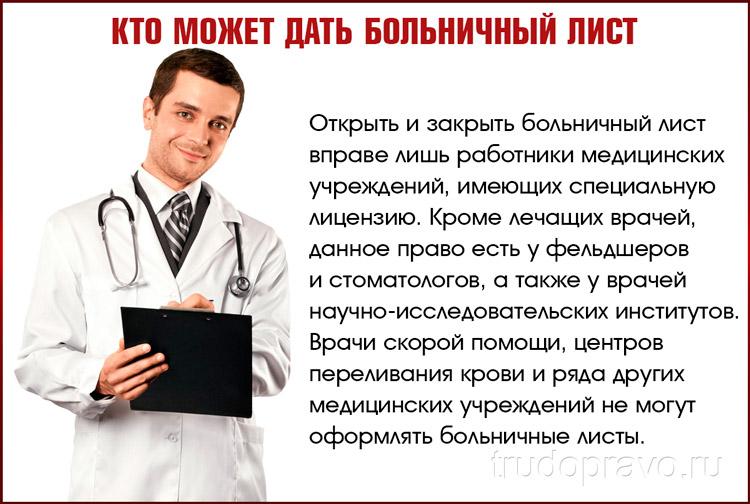 Кто может дать больничный