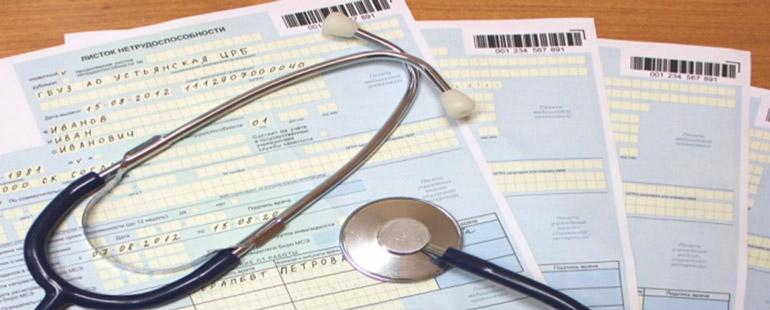 Предоставление больничного листа согласно ст. 183 ТК РФ