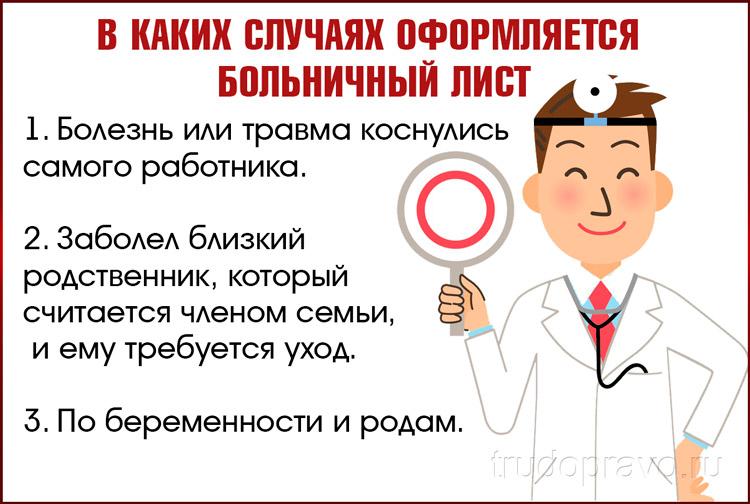 В каких случаях оформляется больничный лист