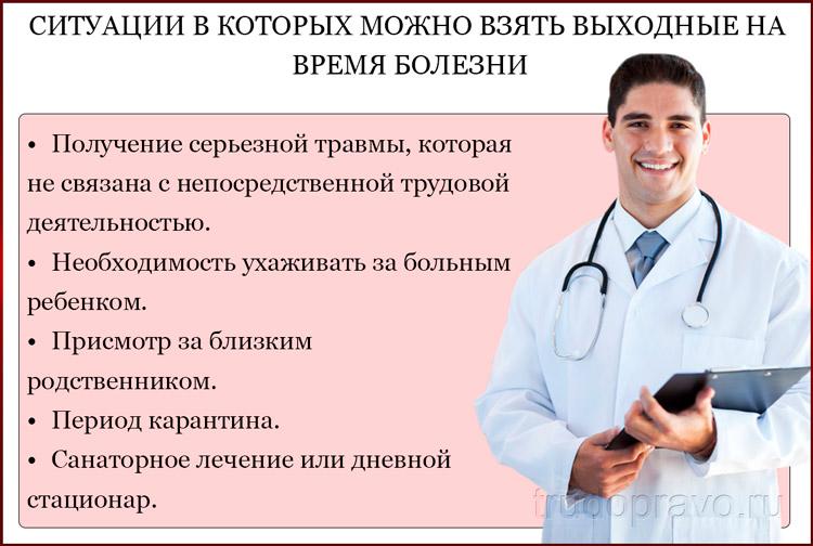 Выходной при болезни