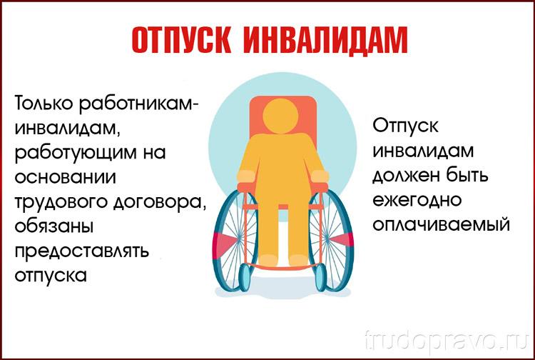 Выходные инвалидам