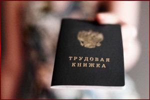 Трудовая книга в России