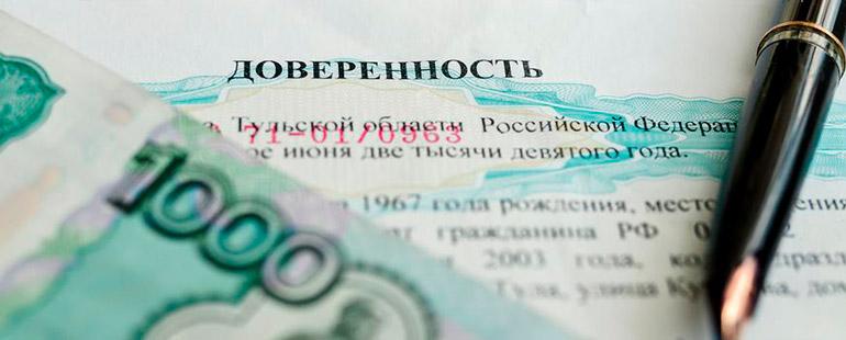 Правила оформления доверенности на выдачу зарплаты