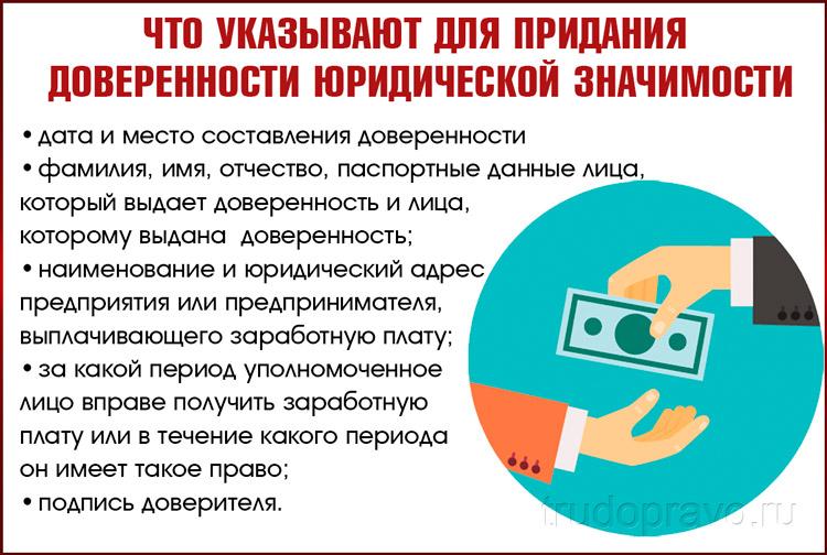 Официальная передача зарплаты