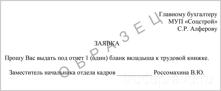 Заявка на вкладыш