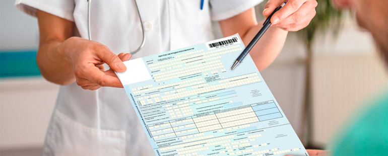 Внесение правок в больничный лист основные требования