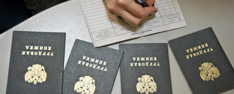 Внесение записи в трудовую о смене фамилии после замужества