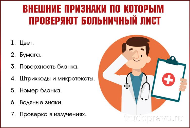 Внешние признаки подлинного больничного