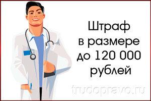 Штраф за больничный