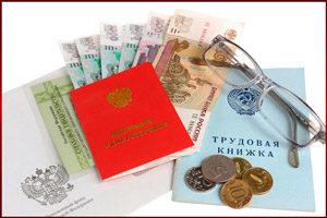 Документы пенсионера России