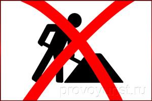 Работнику запрещено работать