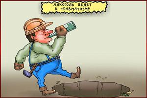 Отстранение от работы на рабочую смену