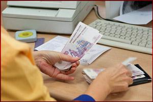 Выплата бухгалтерией