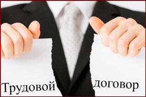 Расторгнуть трудовой договор