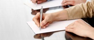Заявления при увольнении по обоюдному согласию