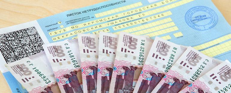 Правила и сроки оплаты больничного листа