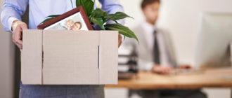 Правила грамотного увольнения с работы