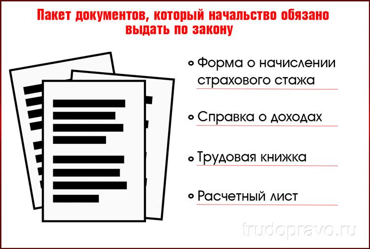 Документы которые начальство обязано выдать