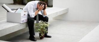 Что делать, если в день увольнения сотрудник не получил зарплату