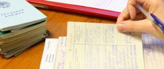 Непрерывный стаж: актуальность и правила исчисления