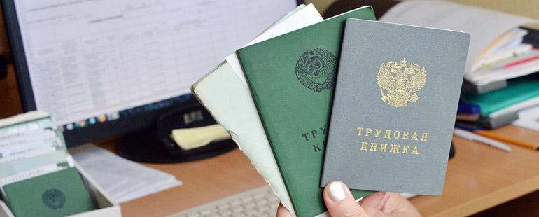 Законно ли не выдавать трудовую книжку без обходного листа