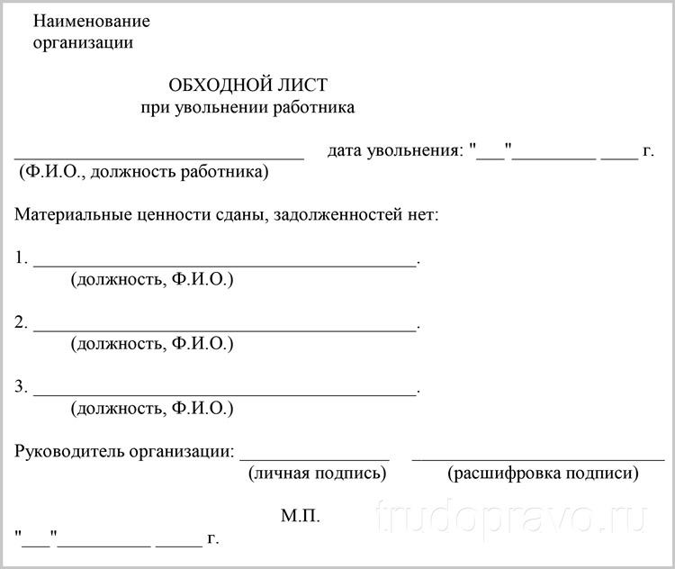 Пример обходного листа