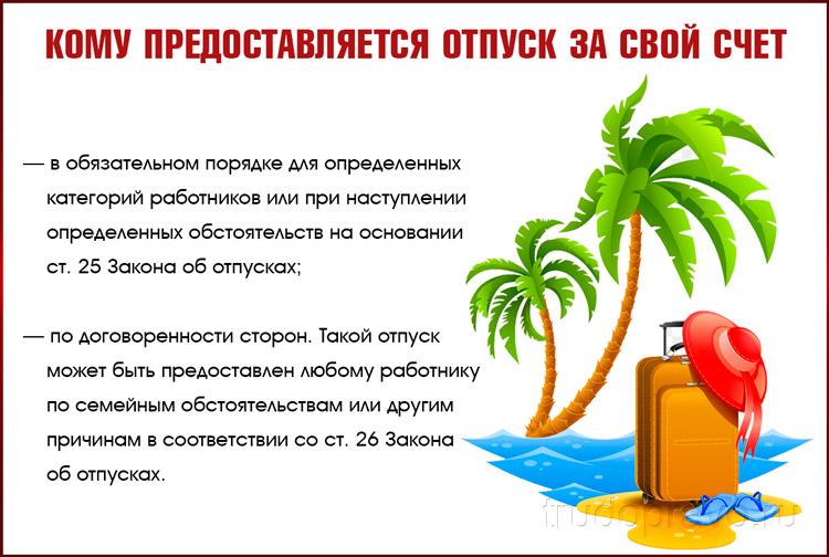 Отпуск за свой счет