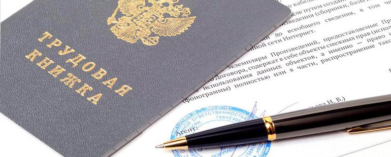Обстоятельства перевода сотрудника на срочный трудовой договор