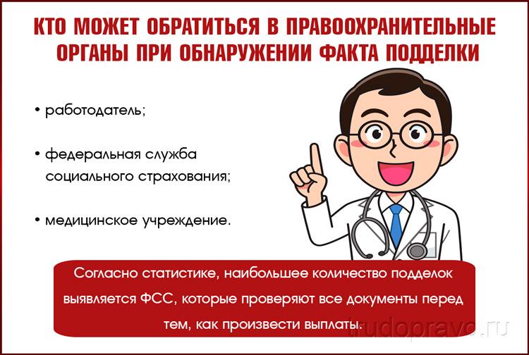 Проблемы с больничным листом