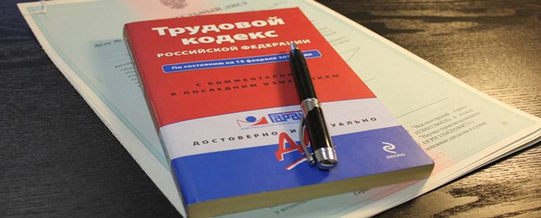 Статья 21 ТК РФ: права и обязанности работников