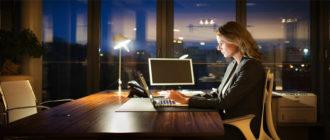 Условия работы и правила оплаты в ночное время