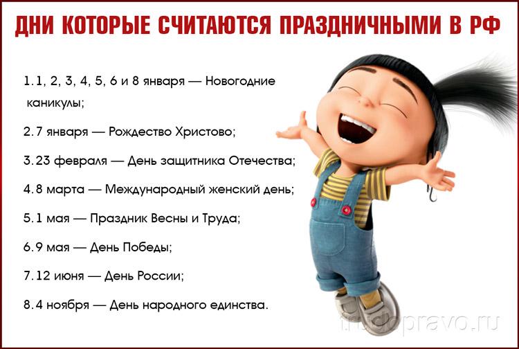Дни которые считаются праздничными в РФ