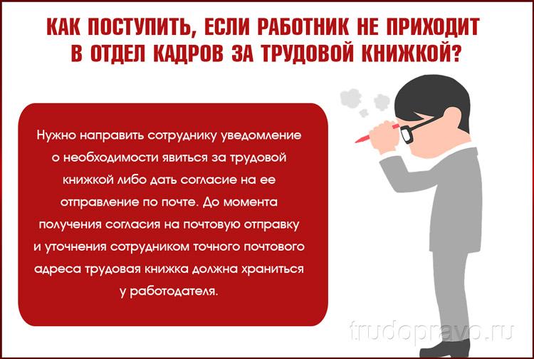 Действия работника если во время не забрал трудовую