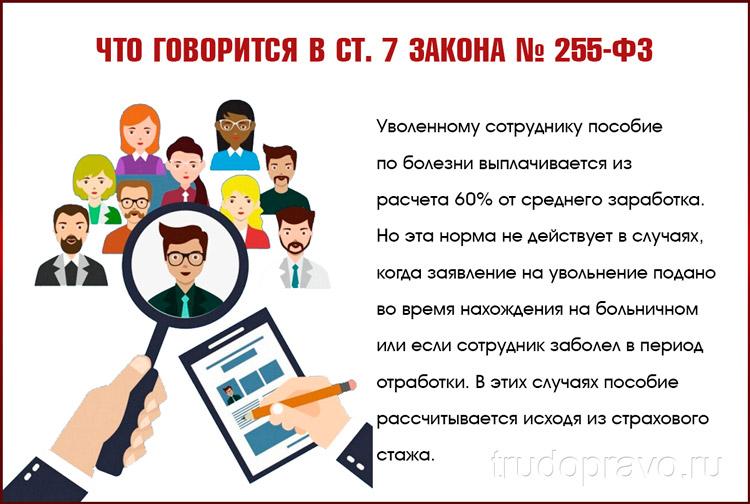 Ст. 7 закона № 255-ФЗ
