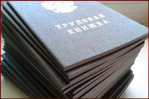 Стопка трудовых книжек