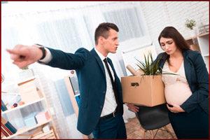 Уход с работы беременной