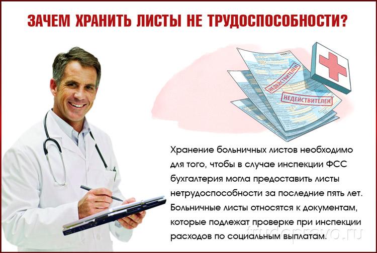 Хранение больничных