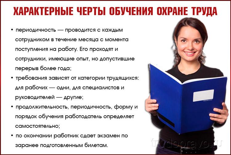 Обучения охране труда