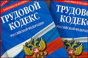 Кодекс России