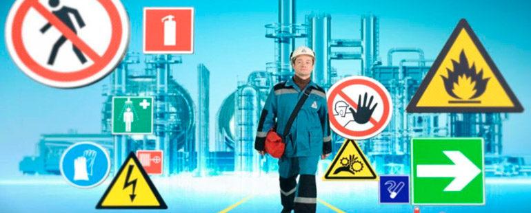 Статья 217 ТК РФ: обеспечение охраны труда