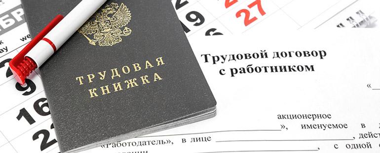 Характеристики трудового договора по ТК РФ