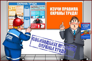 Изучение правил по охране труда