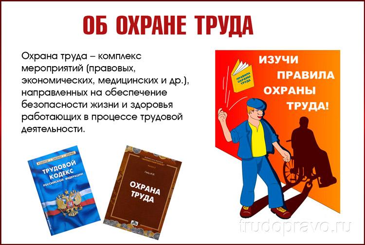 Закон об охране труда