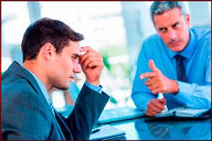 Спор с сотрудником